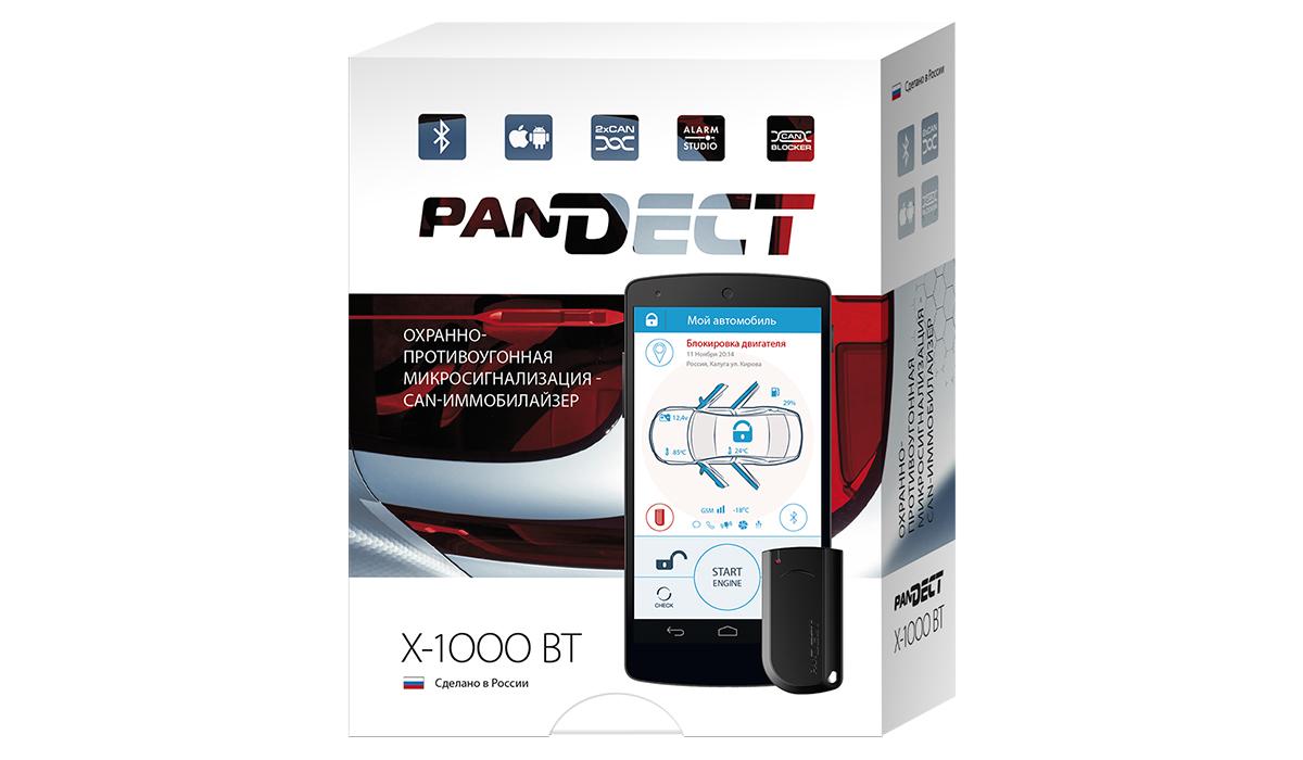 сигнализация Pandect X-1000BT цена с установкой